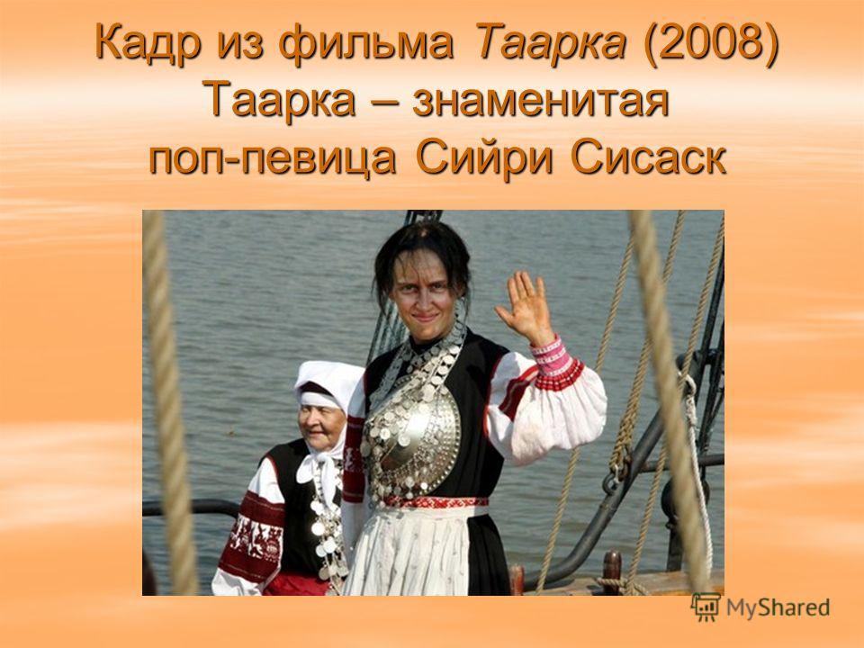 Кадр из фильма Таарка (2008) Таарка – знаменитая поп-певица Сийри Сиcаск