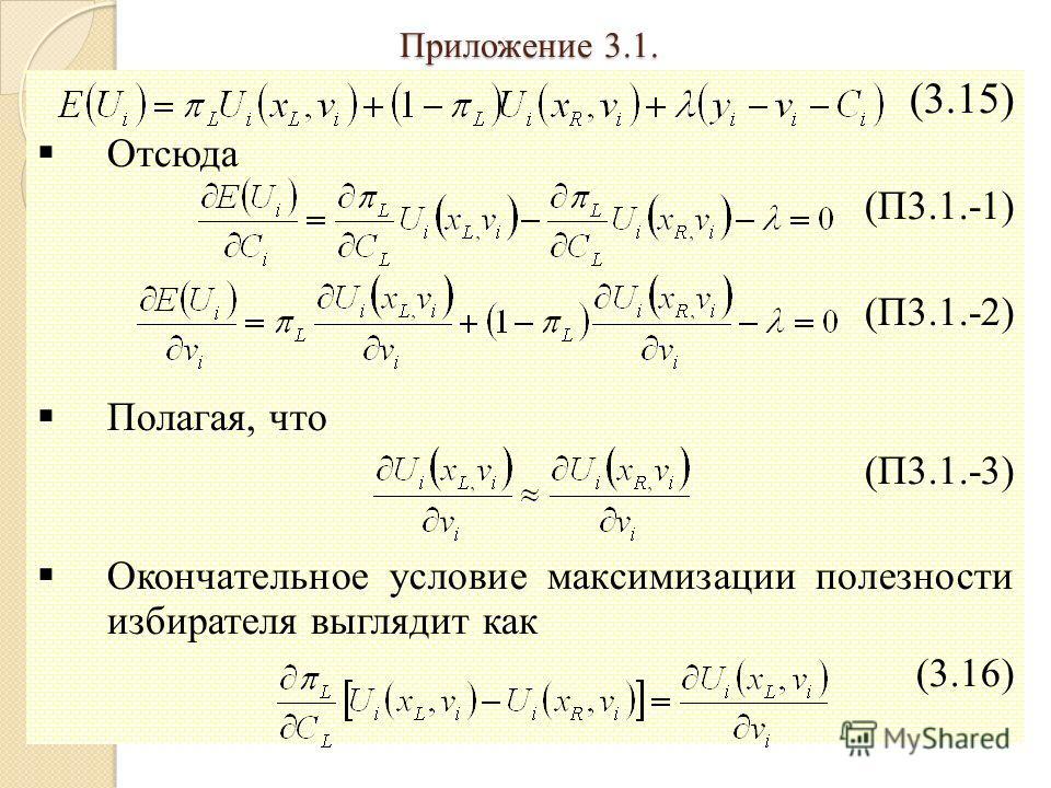 (3.15) Отсюда (П3.1.-1) (П3.1.-2) Полагая, что (П3.1.-3) Окончательное условие максимизации полезности избирателя выглядит как (3.16) Приложение 3.1.