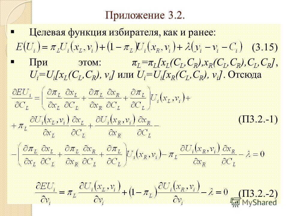 Целевая функция избирателя, как и ранее: (3.15) При этом: π L =π L [x L (C L,C R ),x R (C L,C R ),C L,C R ], U i =U i [x L (C L,C R ), v i ] или U i =U i [x R (C L,C R ), v i ]. Отсюда (П3.2.-1) (П3.2.-2) Приложение 3.2.