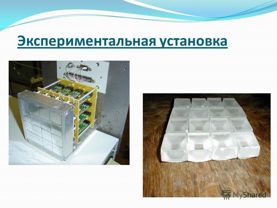 Экспериментальная установка