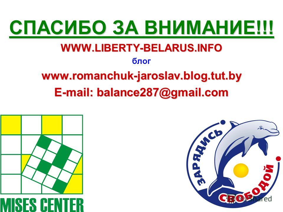 СПАСИБО ЗА ВНИМАНИЕ!!! WWW.LIBERTY-BELARUS.INFO блогwww.romanchuk-jaroslav.blog.tut.by E-mail: balance287@gmail.com