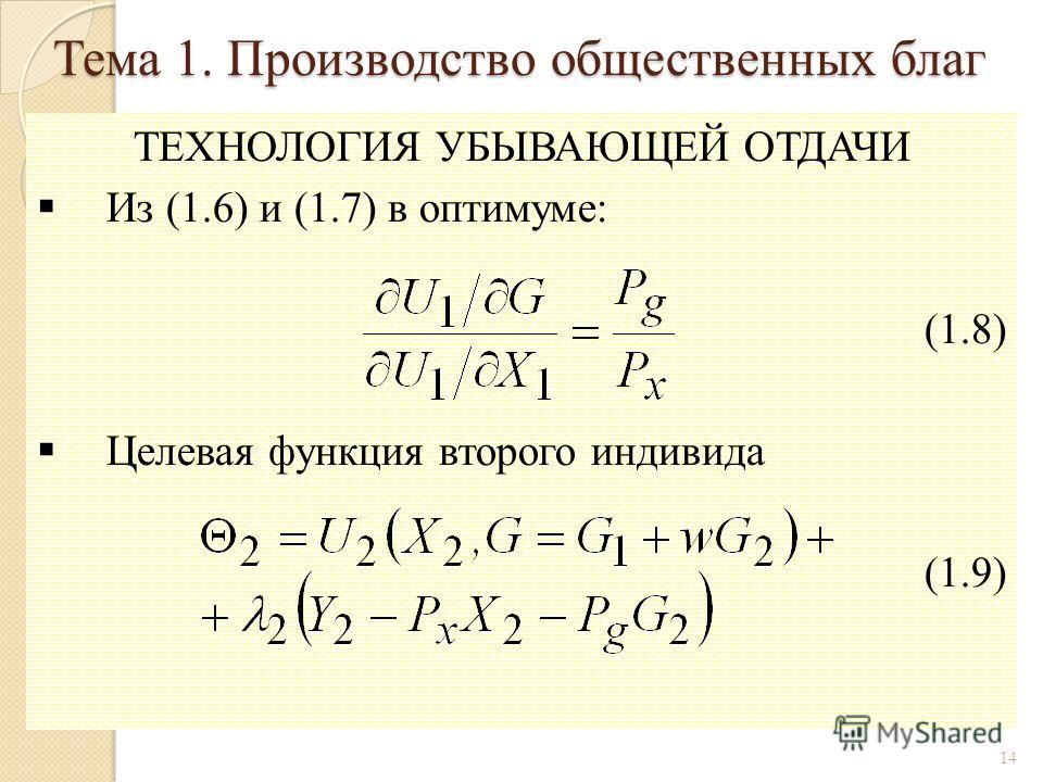 ТЕХНОЛОГИЯ УБЫВАЮЩЕЙ ОТДАЧИ Из (1.6) и (1.7) в оптимуме: (1.8) Целевая функция второго индивида (1.9) 14 Тема 1. Производство общественных благ