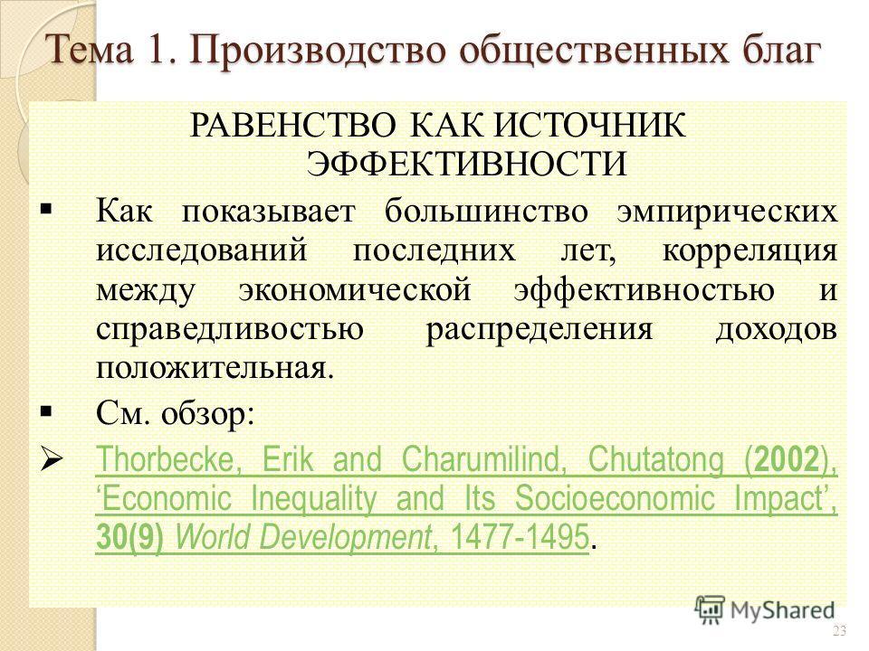 РАВЕНСТВО КАК ИСТОЧНИК ЭФФЕКТИВНОСТИ Как показывает большинство эмпирических исследований последних лет, корреляция между экономической эффективностью и справедливостью распределения доходов положительная. См. обзор: Thorbecke, Erik and Charumilind,