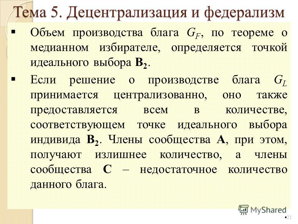 Объем производства блага G F, по теореме о медианном избирателе, определяется точкой идеального выбора B 2. Если решение о производстве блага G L принимается централизованно, оно также предоставляется всем в количестве, соответствующем точке идеально