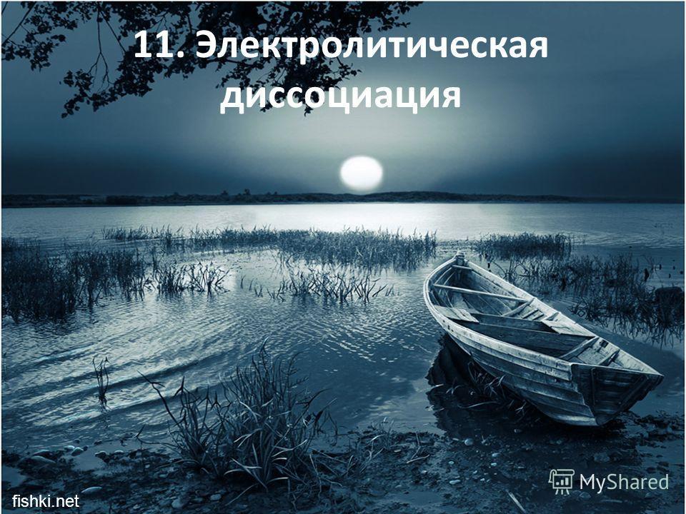 11. Электролитическая диссоциация fishki.net