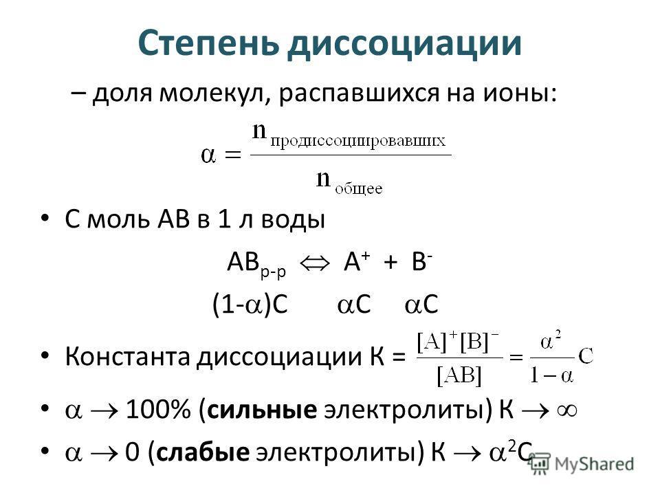 Степень диссоциации – доля молекул, распавшихся на ионы: С моль АВ в 1 л воды АВ р-р А + + В - (1- )С С С Константа диссоциации К = 100% (сильные электролиты) К 0 (слабые электролиты) К 2 С