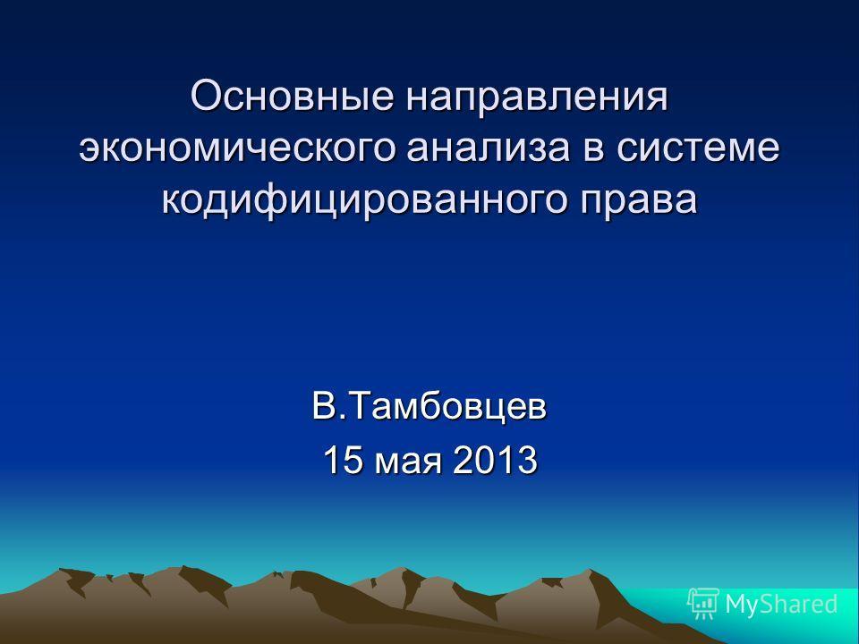 Основные направления экономического анализа в системе кодифицированного права В.Тамбовцев 15 мая 2013