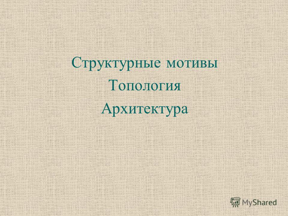 Структурные мотивы Топология Архитектура