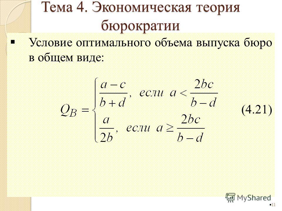 Условие оптимального объема выпуска бюро в общем виде: (4.21) 11 Тема 4. Экономическая теория бюрократии