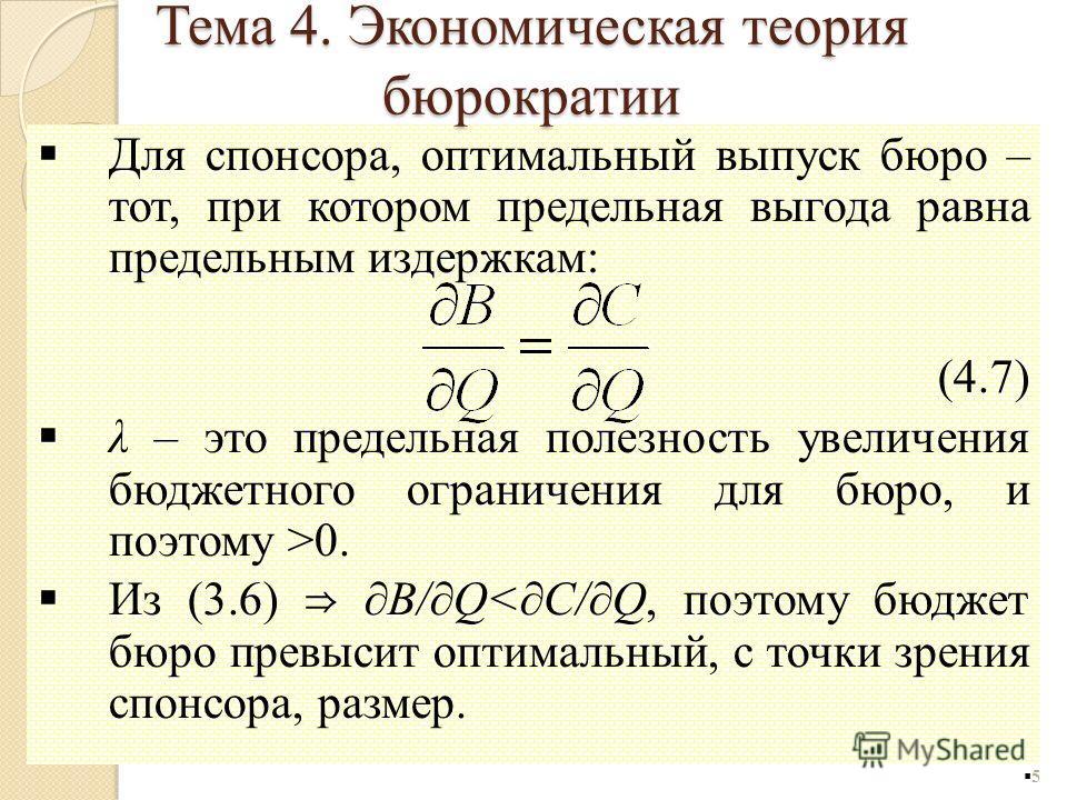 Для спонсора, оптимальный выпуск бюро – тот, при котором предельная выгода равна предельным издержкам: (4.7) λ – это предельная полезность увеличения бюджетного ограничения для бюро, и поэтому >0. Из (3.6) B/Q