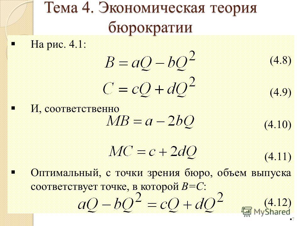 На рис. 4.1: (4.8) (4.9) И, соответственно (4.10) (4.11) Оптимальный, с точки зрения бюро, объем выпуска соответствует точке, в которой В=С: (4.12) 7 Тема 4. Экономическая теория бюрократии