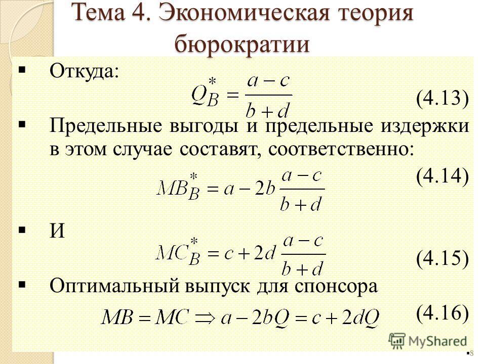 Откуда: (4.13) Предельные выгоды и предельные издержки в этом случае составят, соответственно: (4.14) И (4.15) Оптимальный выпуск для спонсора (4.16) 8 Тема 4. Экономическая теория бюрократии