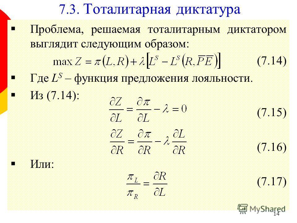 14 Проблема, решаемая тоталитарным диктатором выглядит следующим образом: (7.14) Где L S – функция предложения лояльности. Из (7.14): (7.15) (7.16) Или: (7.17) 7.3. Тоталитарная диктатура