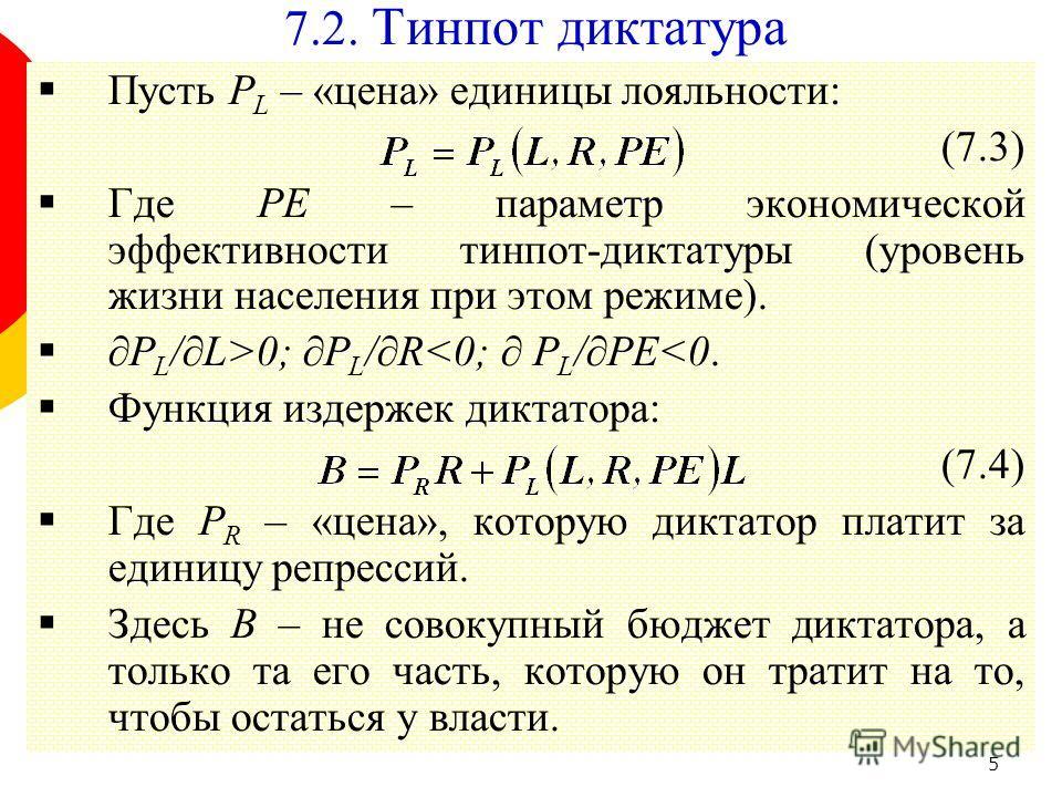 5 7.2. Тинпот диктатура Пусть P L – «цена» единицы лояльности: (7.3) Где PE – параметр экономической эффективности тинпот-диктатуры (уровень жизни населения при этом режиме). P L /L>0; P L /R