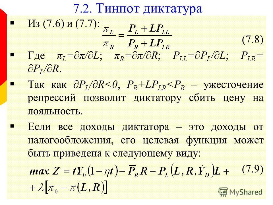 7 7.2. Тинпот диктатура Из (7.6) и (7.7): (7.8) Где π L =π/L; π R =π/R; P LL =P L /L; P LR =P L /R. Так как P L /R