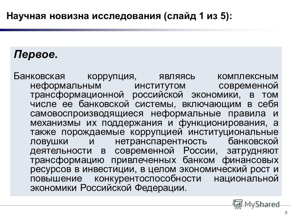 6 Первое. Банковская коррупция, являясь комплексным неформальным институтом современной трансформационной российской экономики, в том числе ее банковской системы, включающим в себя самовоспроизводящиеся неформальные правила и механизмы их поддержания