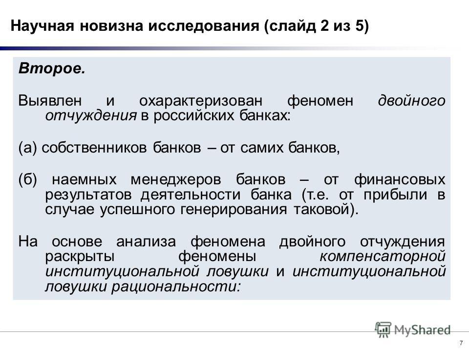 7 Второе. Выявлен и охарактеризован феномен двойного отчуждения в российских банках: (а) собственников банков – от самих банков, (б) наемных менеджеров банков – от финансовых результатов деятельности банка (т.е. от прибыли в случае успешного генериро