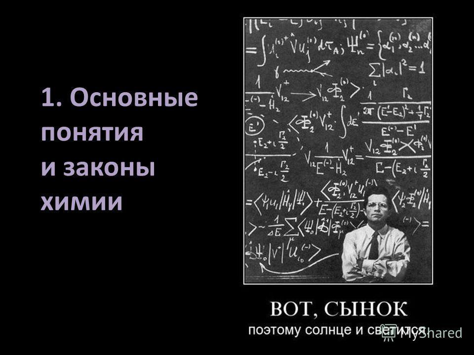1. Основные понятия и законы химии