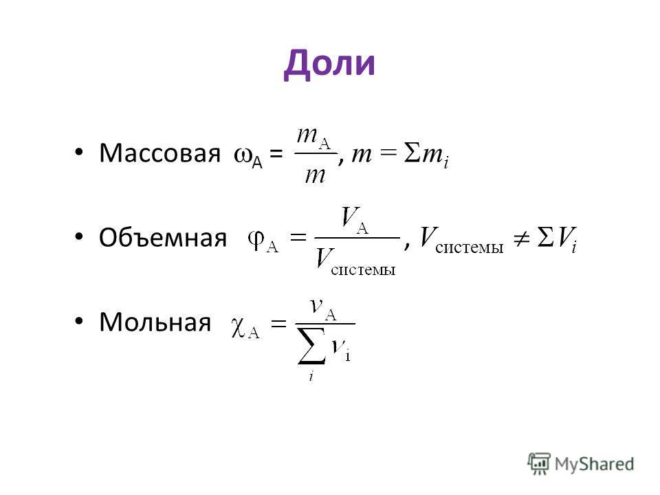 Доли Массовая A =, m = m i Объемная, V системы V i Мольная