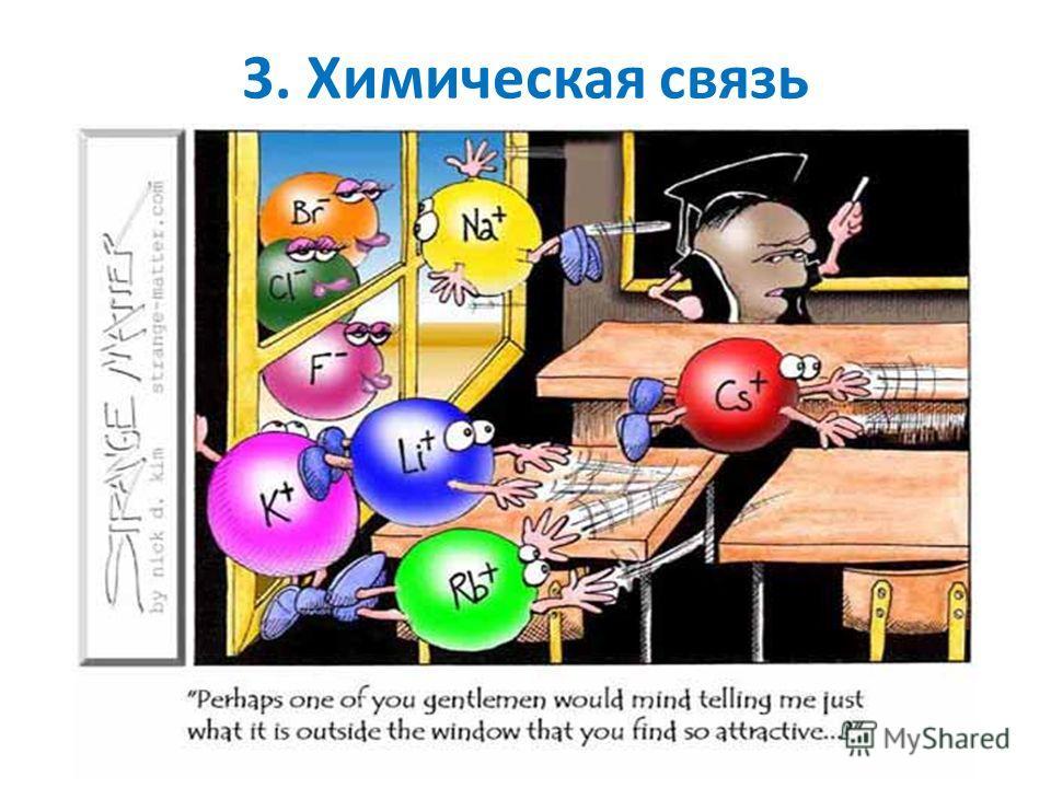 3. Химическая связь