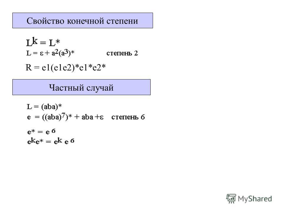 Свойство конечной степени Частный случай R = e1(e1e2)*e1*e2*