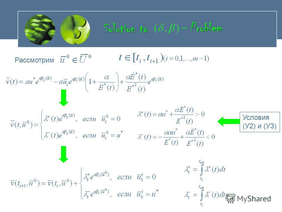 Solution to Problem Условия (У2) и (У3) Рассмотрим