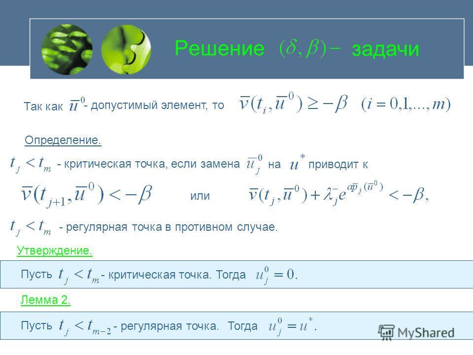 Решение задачи - допустимый элемент, то Определение. - критическая точка, если замена приводит к или Так как на - регулярная точка в противном случае. Утверждение. Пусть - критическая точка.Тогда Лемма 2. Пусть - регулярная точка.Тогда