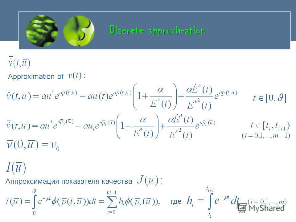 Approximation of Аппроксимация показателя качества где Discrete approximation