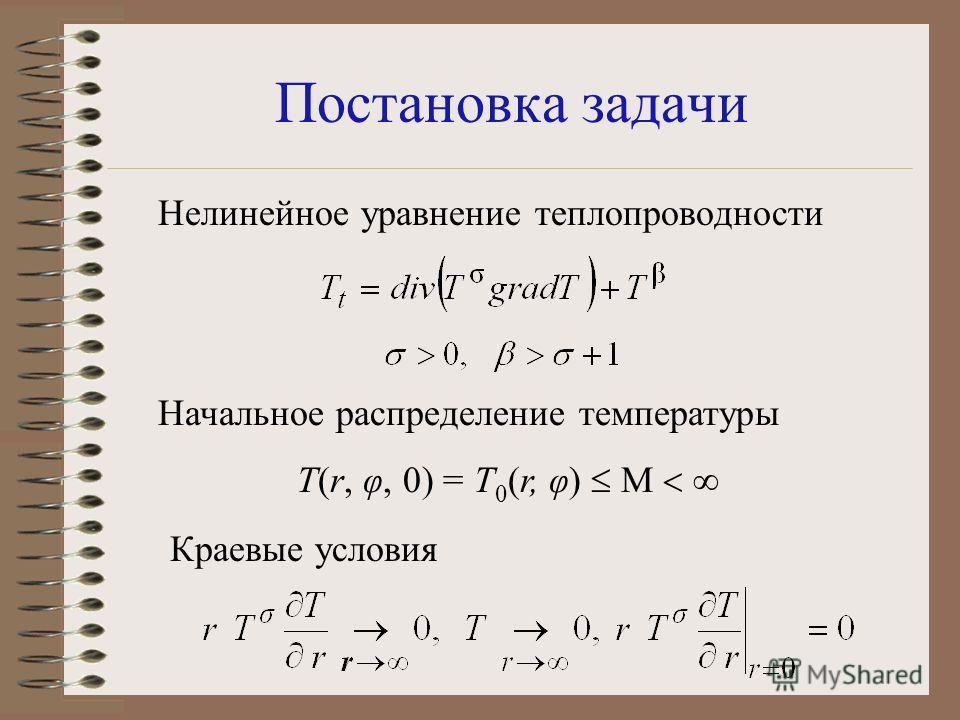 Постановка задачи Нелинейное уравнение теплопроводности Начальное распределение температуры Т(r, φ, 0) = Т 0 (r, φ) М Краевые условия