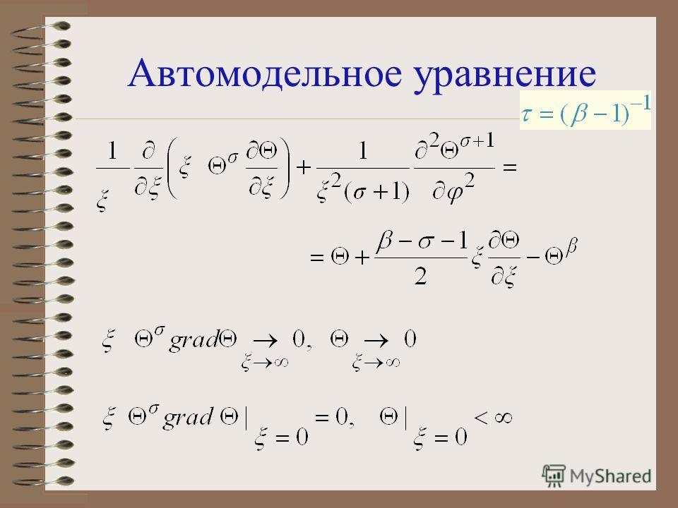 Автомодельное уравнение