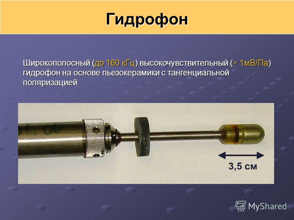 Широкополосный (до 160 кГц) высокочувствительный (> 1мВ/Па) гидрофон на основе пьезокерамики с тангенциальной поляризацией Гидрофон 3,5 см