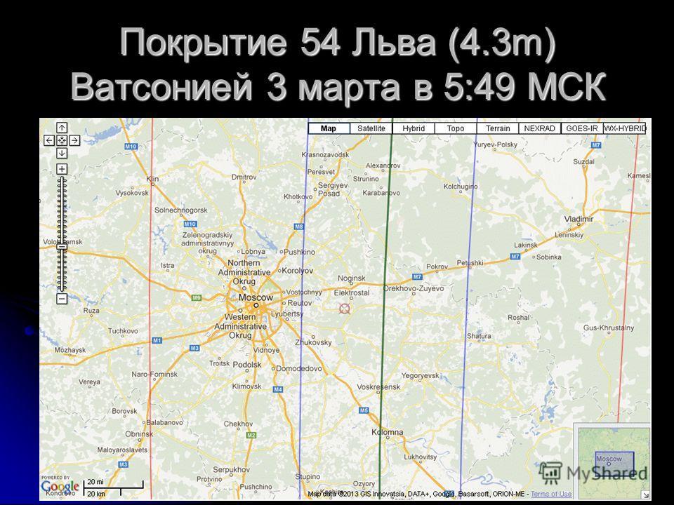 Покрытие 54 Льва (4.3m) Ватсонией 3 марта в 5:49 МСК