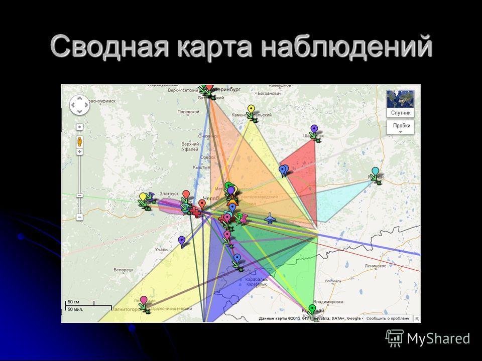 Сводная карта наблюдений