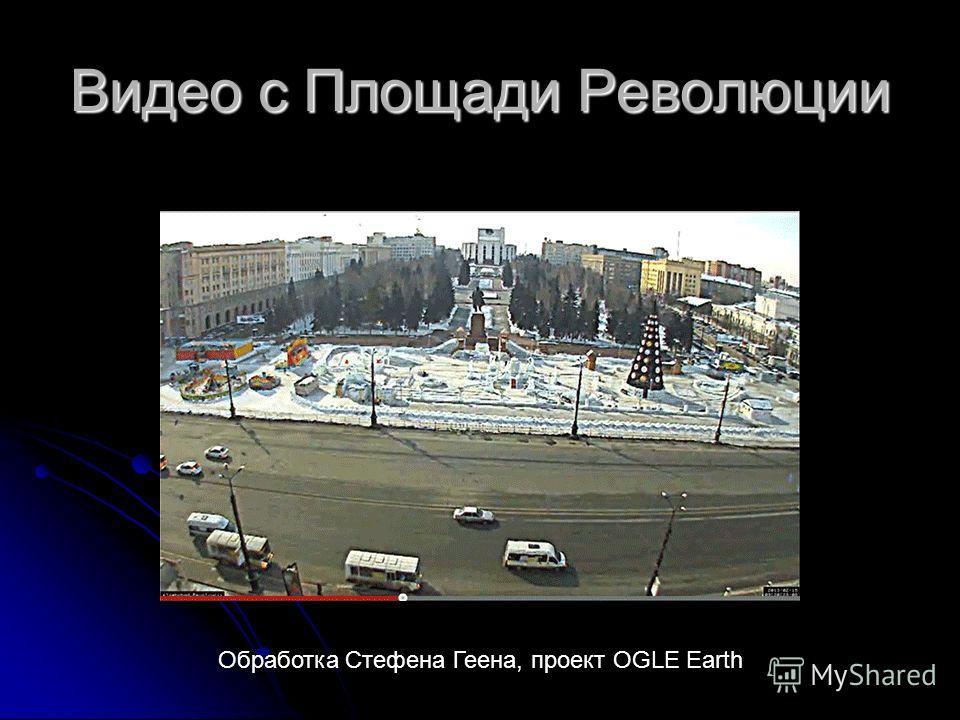 Видео с Площади Революции Обработка Стефена Геена, проект OGLE Earth