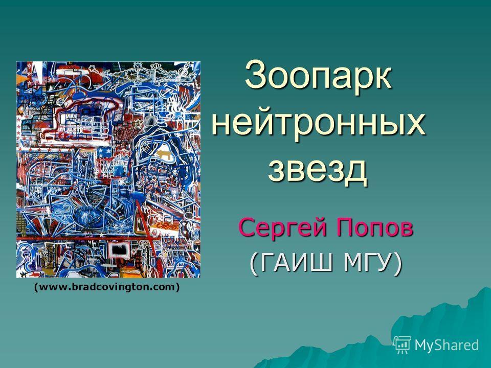 Зоопарк нейтронных звезд Сергей Попов (ГАИШ МГУ) (www.bradcovington.com)