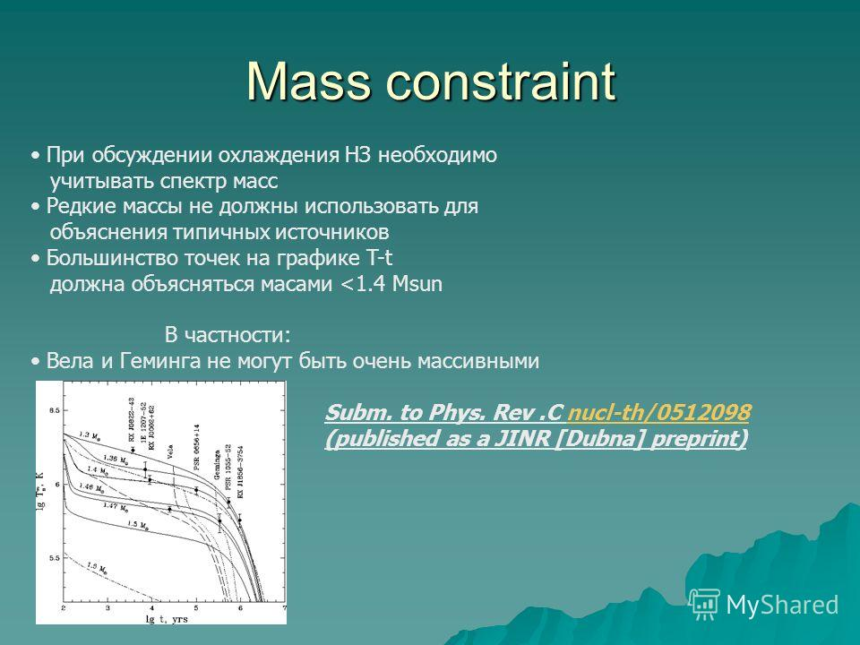 Mass constraint При обсуждении охлаждения НЗ необходимо учитывать спектр масс Редкие массы не должны использовать для объяснения типичных источников Большинство точек на графике T-t должна объясняться масами