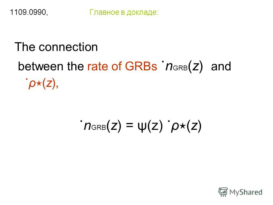 1109.0990, Главное в докладе: The connection between the rate of GRBs ˙n GRB (z) and ˙ρ (z), ˙n GRB (z) = ψ(z) ˙ρ (z)