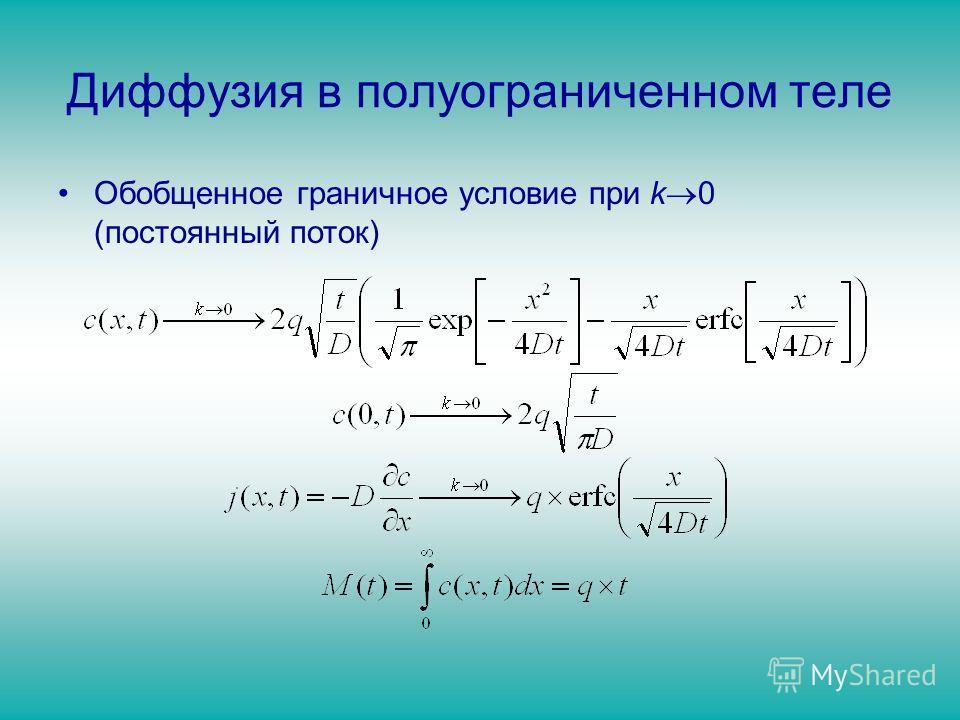 Диффузия в полуограниченном теле Обобщенное граничное условие при k 0 (постоянный поток)