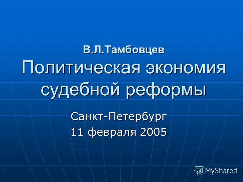 В.Л.Тамбовцев Политическая экономия судебной реформы Санкт-Петербург 11 февраля 2005