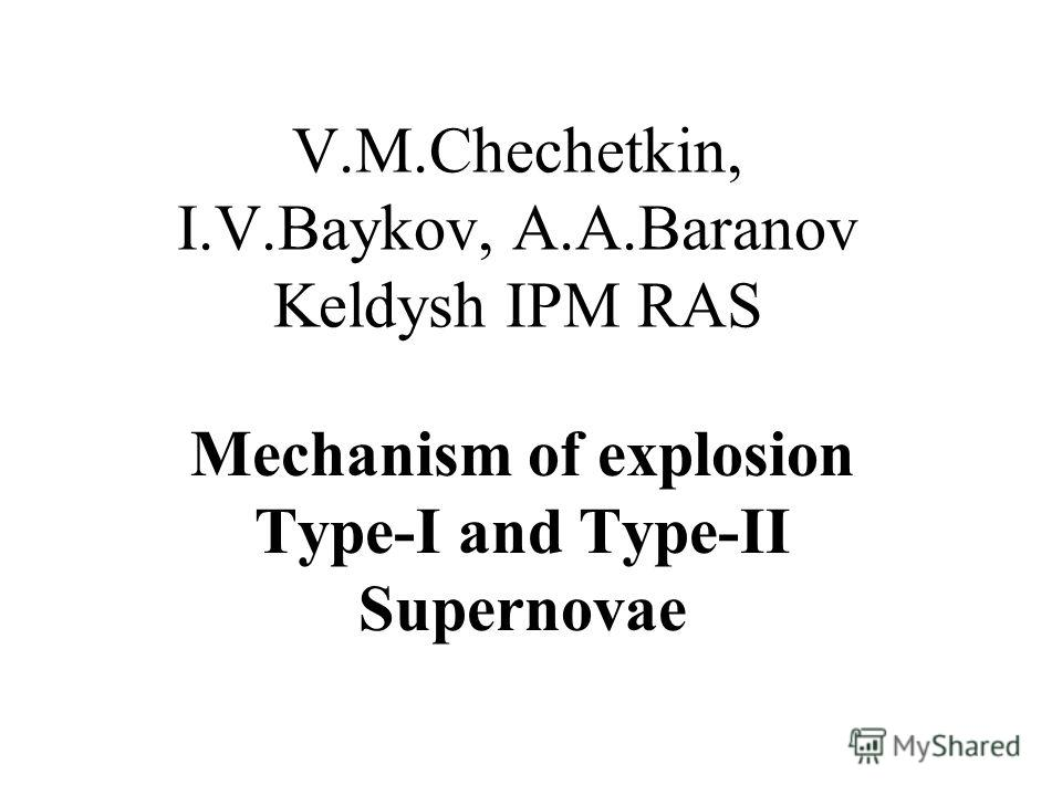 V.M.Chechetkin, I.V.Baykov, A.A.Baranov Keldysh IPM RAS Mechanism of explosion Type-I and Type-II Supernovae