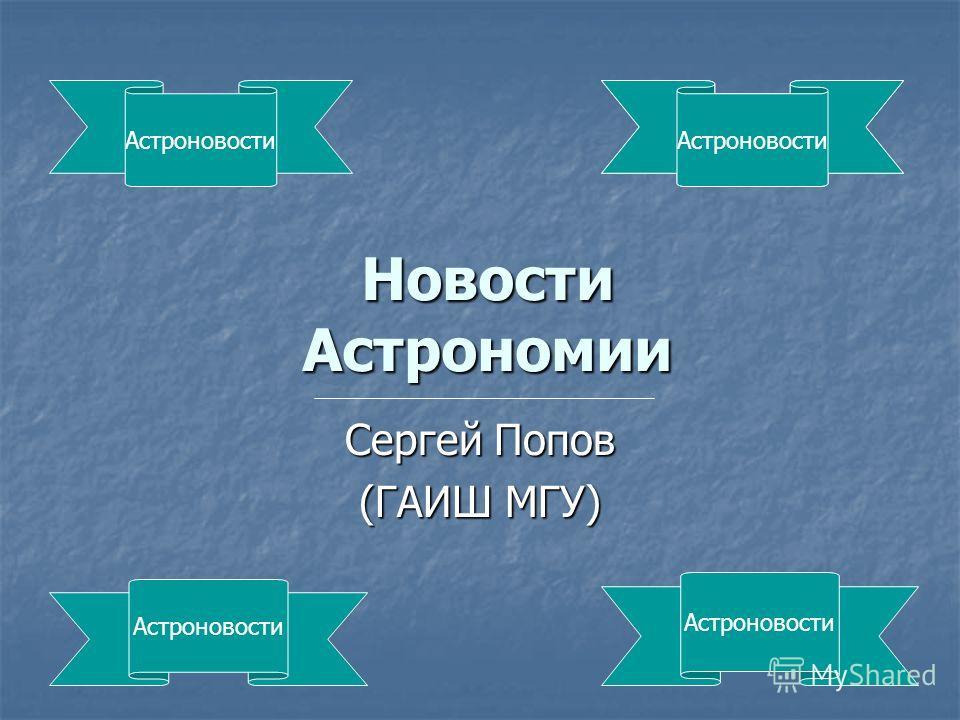 Новости Астрономии Сергей Попов (ГАИШ МГУ) Астроновости