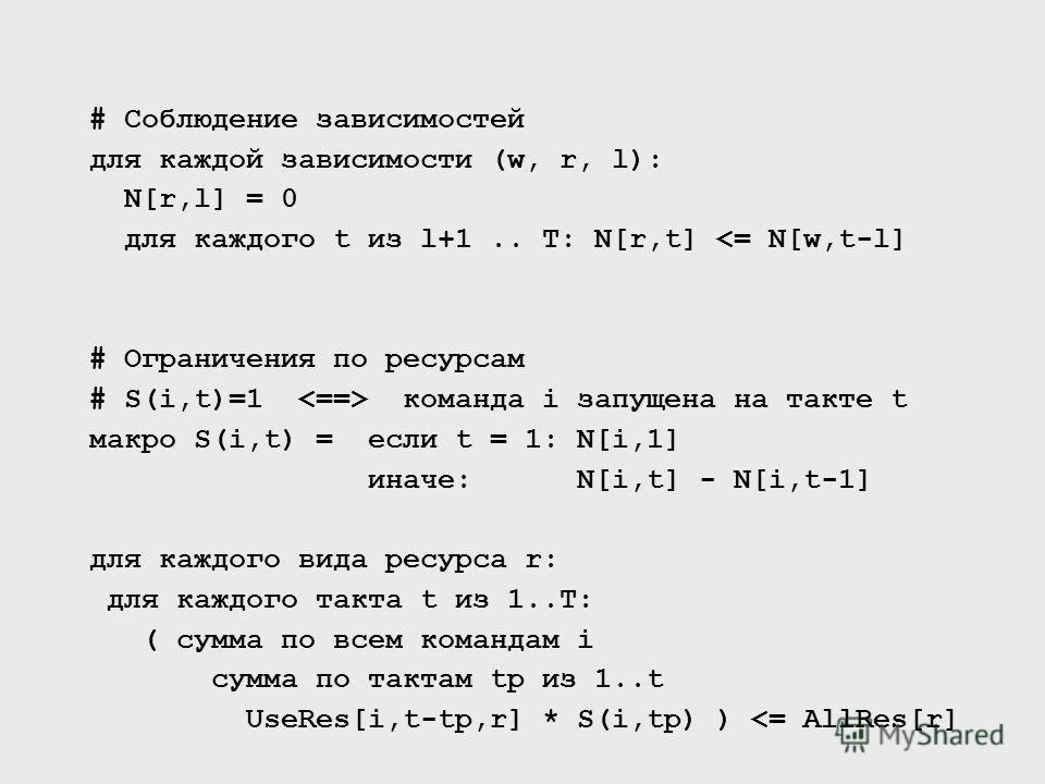 # Соблюдение зависимостей для каждой зависимости (w, r, l): N[r,l] = 0 для каждого t из l+1.. T: N[r,t]