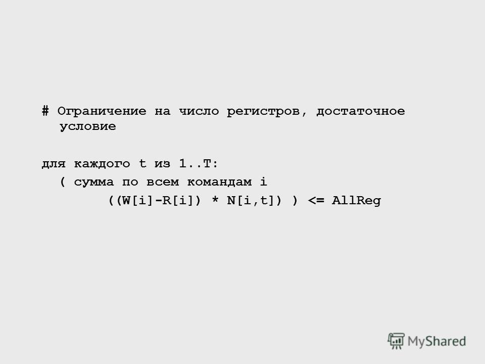 # Ограничение на число регистров, достаточное условие для каждого t из 1..T: ( сумма по всем командам i ((W[i]-R[i]) * N[i,t]) )