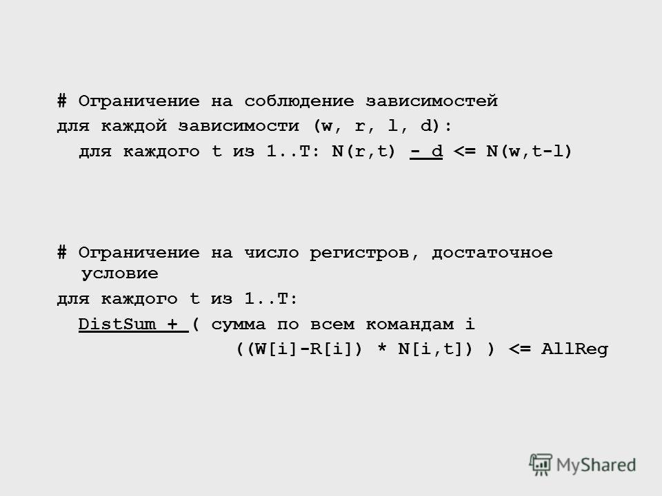 # Ограничение на соблюдение зависимостей для каждой зависимости (w, r, l, d): для каждого t из 1..T: N(r,t) - d