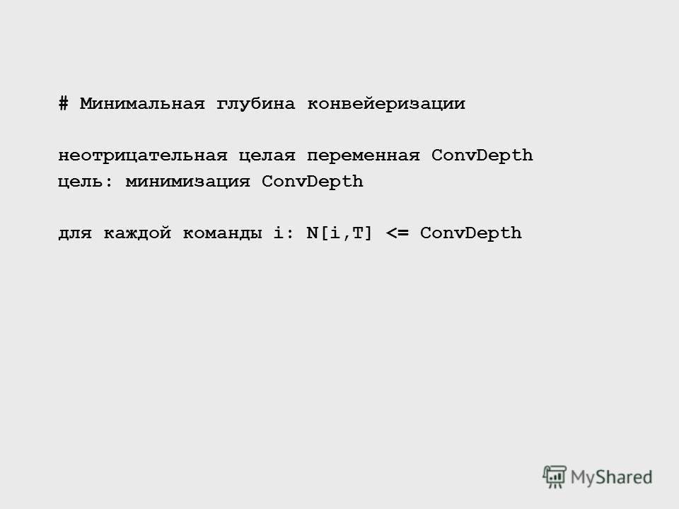 # Минимальная глубина конвейеризации неотрицательная целая переменная ConvDepth цель: минимизация ConvDepth для каждой команды i: N[i,T]