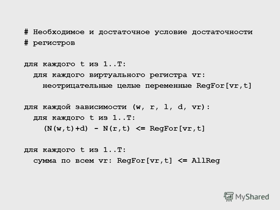 # Необходимое и достаточное условие достаточности # регистров для каждого t из 1..T: для каждого виртуального регистра vr: неотрицательные целые переменные RegFor[vr,t] для каждой зависимости (w, r, l, d, vr): для каждого t из 1..T: (N(w,t)+d) - N(r,