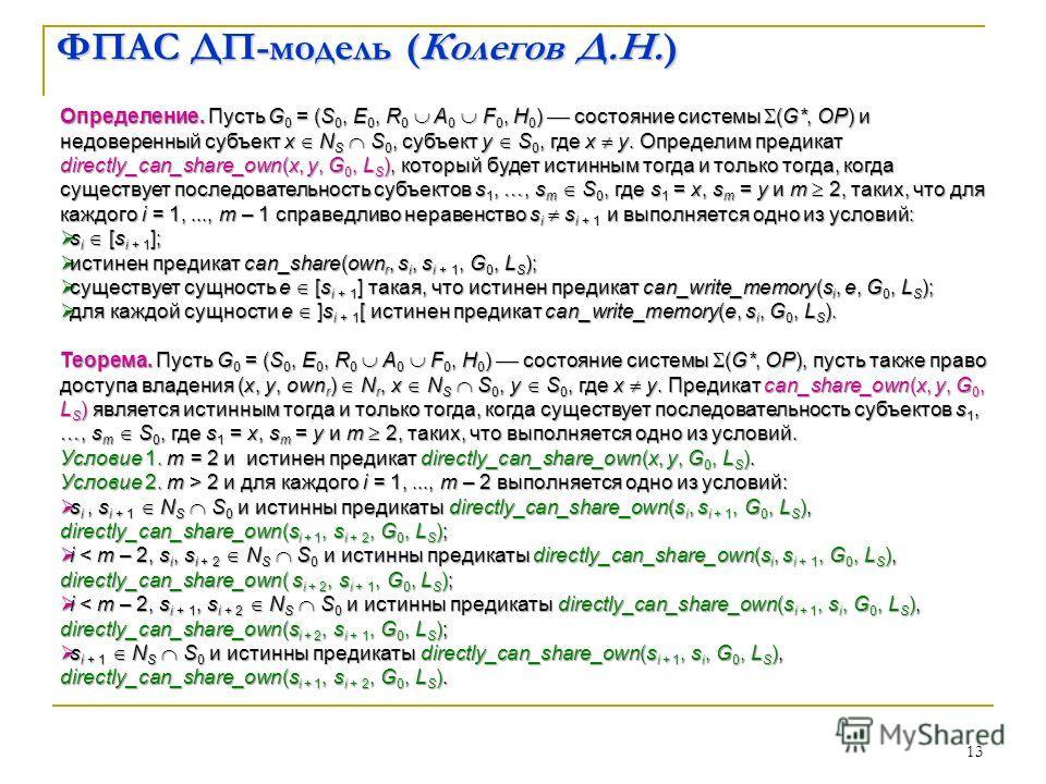 13 ФПАС ДП-модель (Колегов Д.Н.) Определение. Пусть G 0 = (S 0, E 0, R 0 A 0 F 0, H 0 ) состояние системы (G*, OP) и недоверенный субъект x N S S 0, субъект y S 0, где x y. Определим предикат directly_can_share_own(x, y, G 0, L S ), который будет ист