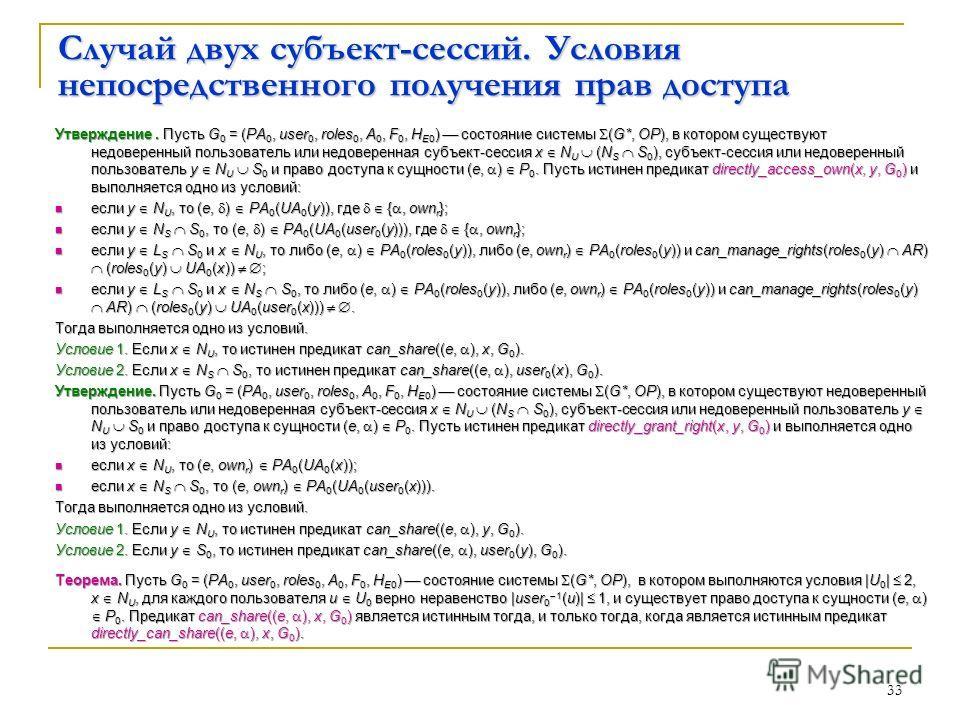 33 Случай двух субъект-сессий. Условия непосредственного получения прав доступа Утверждение. Пусть G 0 = (PA 0, user 0, roles 0, A 0, F 0, H E0 ) состояние системы (G*, OP), в котором существуют недоверенный пользователь или недоверенная субъект-сесс