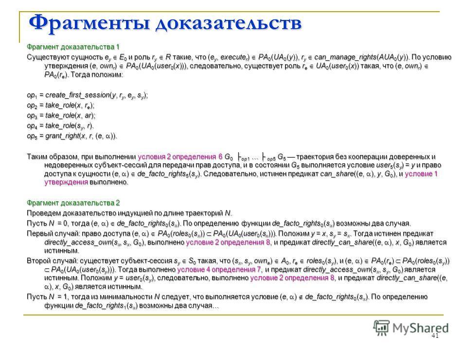 41 Фрагменты доказательств Фрагмент доказательства 1 Существуют сущность e y E 0 и роль r y R такие, что (e y, execute r ) PA 0 (UA 0 (y)), r y can_manage_rights(AUA 0 (y)). По условию утверждения (e, own r ) PA 0 (UA 0 (user 0 (x))), следовательно,