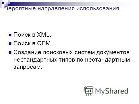 Поиск в XML. Поиск в OEM. Создание поисковых систем документов нестандартных типов по нестандартным запросам. Вероятные направления использования.